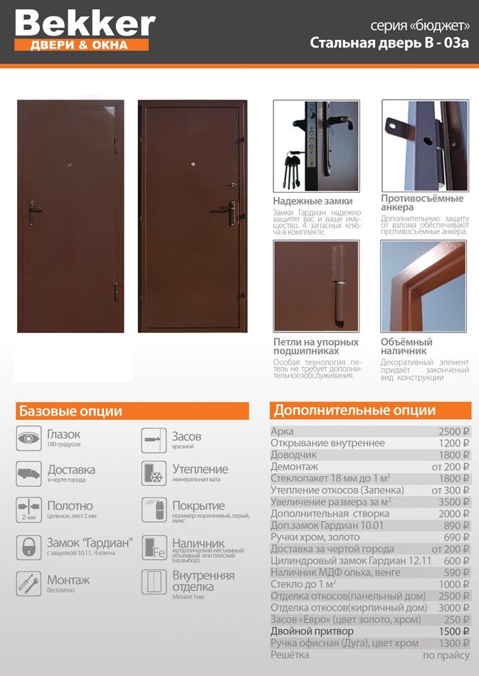 металлические входные двери саратов правило, выбирается 2-3
