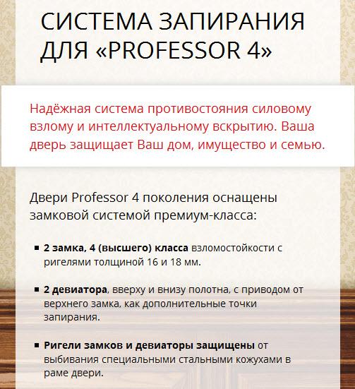 Professor4-3