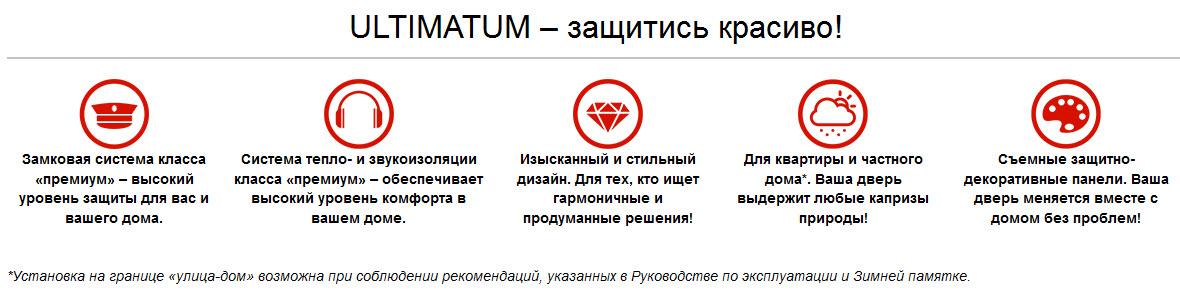 ULTIMATUM1