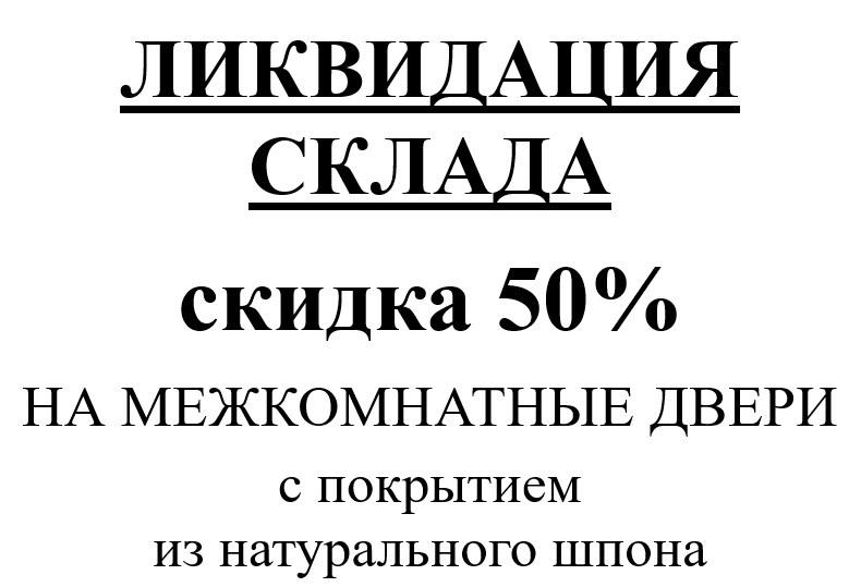 акция_склад