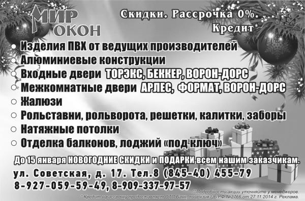 МИР ОКОН_01_2020